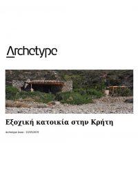 archetype 01
